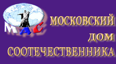 MOSCOW_COMPATRIOTS_HOUSE